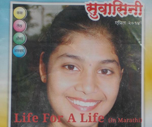 lifeforlife-marathi.jpg
